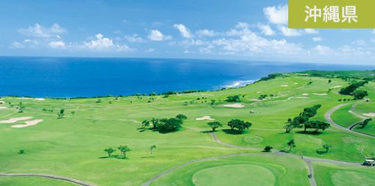 沖縄 | 宿泊施設付きゴルフ場一...